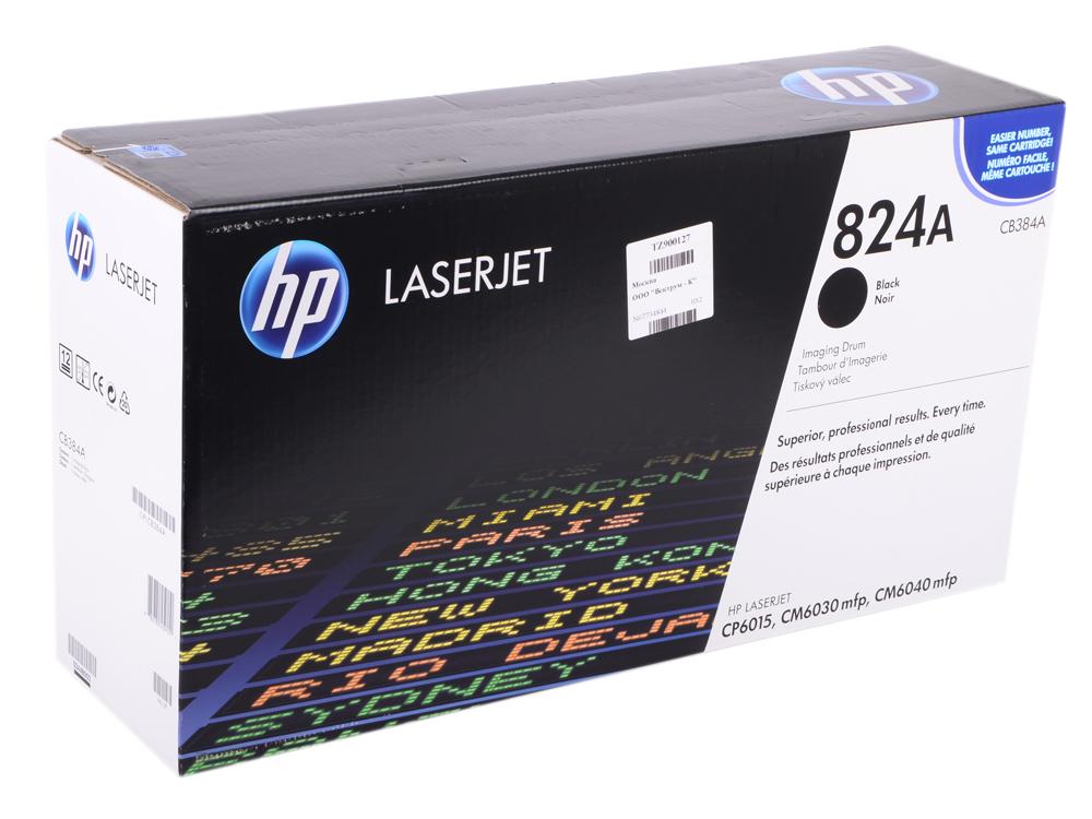 Картридж HP CB384A (барабан) для принтеров Color LaserJet 6015/6030/6040. Черный. 23000 страниц. картридж cactus cs cf542a yellow для hp lj m254dw m280nw m281fdn