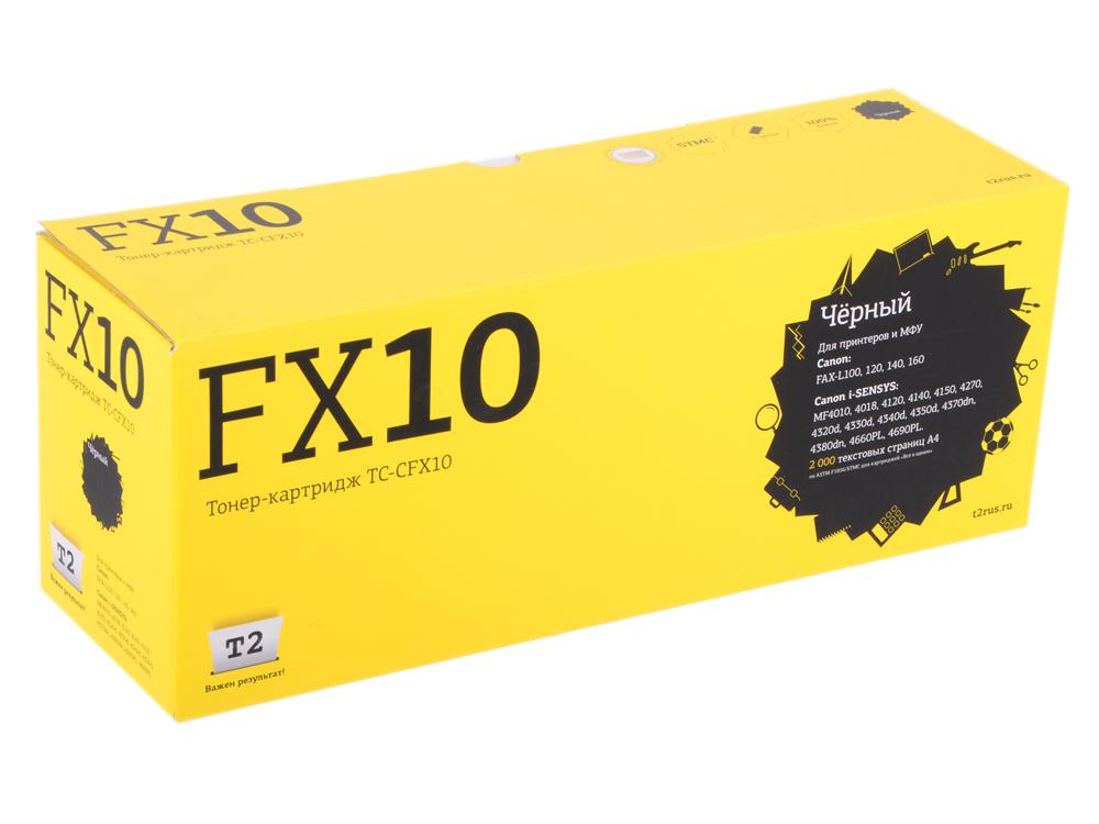 Картридж T2 TC-CFX10 для Canon FAX-L100/ 120/ 140/ 160/ i-SENSYS MF4010/ 4018/ 4660PL/ 4690PL (2000 стр.) (аналог FX-10) lcl fx9 fx 9 3 pack black toner cartridge compatible for canon fax l 100 l 120 faxphone 120 mf4150 fax l905a i sensys 4120