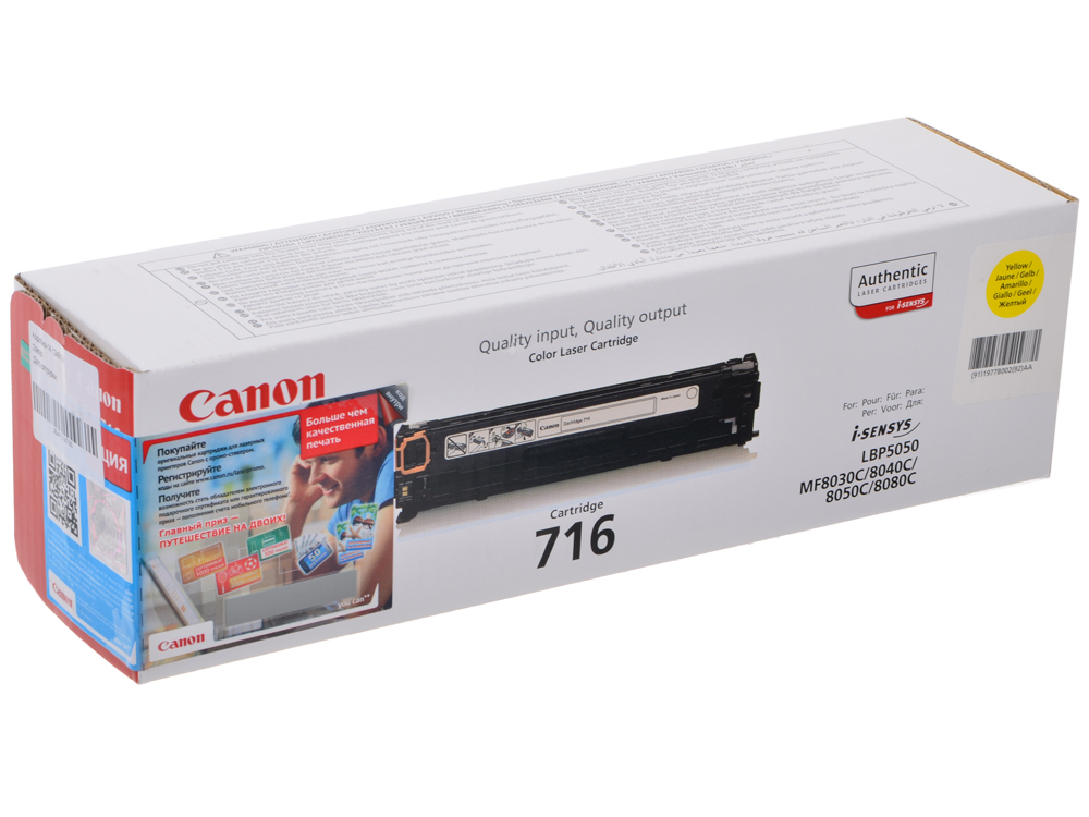 Картридж Canon 716 Y для LBP-5050 / 5050N, MF8030CN / 8050CN. Жёлтый. 1500 страниц. cs h320 323u compatible toner printer cartridge for canon lbp5050 lbp8050 lbp 5050 lbp 8050 lbp 5050 8050 crg 317 crg317 kcmy