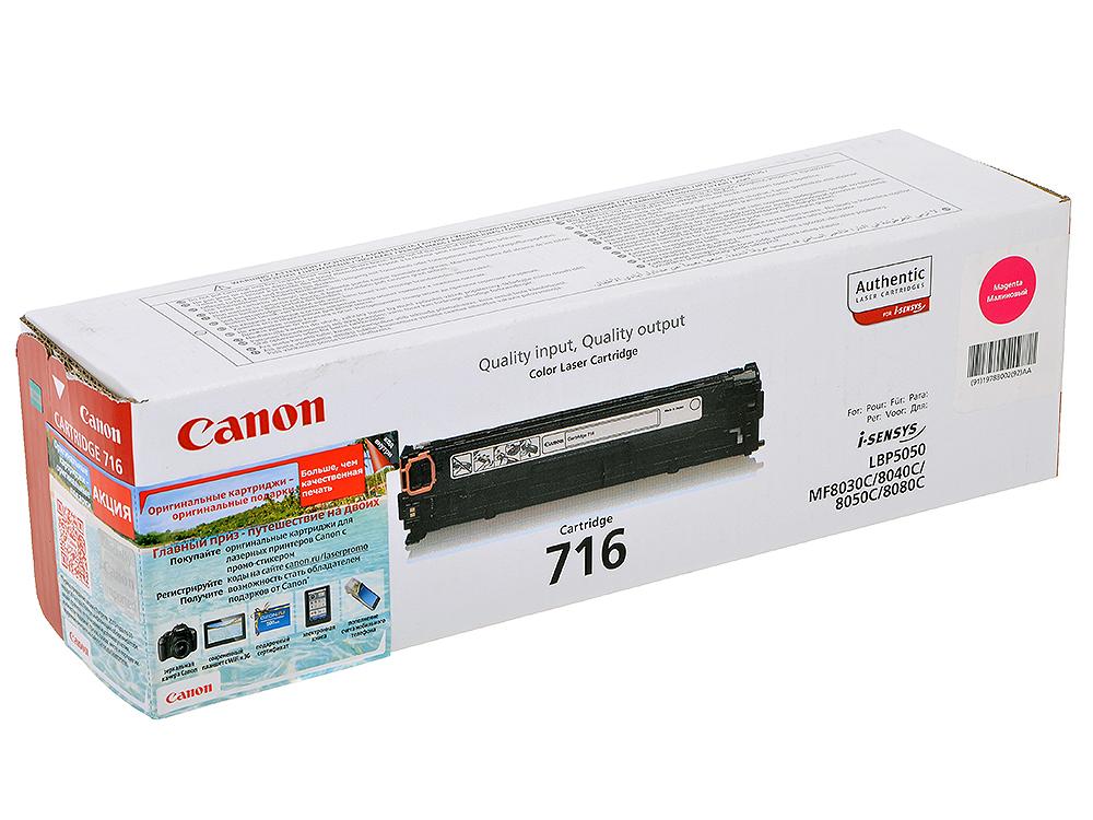 Картридж Canon 716 M для LBP-5050 / 5050N, MF8030CN / 8050CN. Пурпурный. 1500 страниц. laserjet engine control power board for canon mf8030cn mf8050cn 8030 8050 8030cn 8050cn voltage power supply board