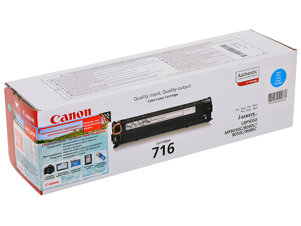 Картридж Canon 716 C для LBP-5050 / 5050N, MF8030CN / 8050CN. Голубой. 1500 страниц. laserjet engine control power board for canon mf8030cn mf8050cn 8030 8050 8030cn 8050cn voltage power supply board