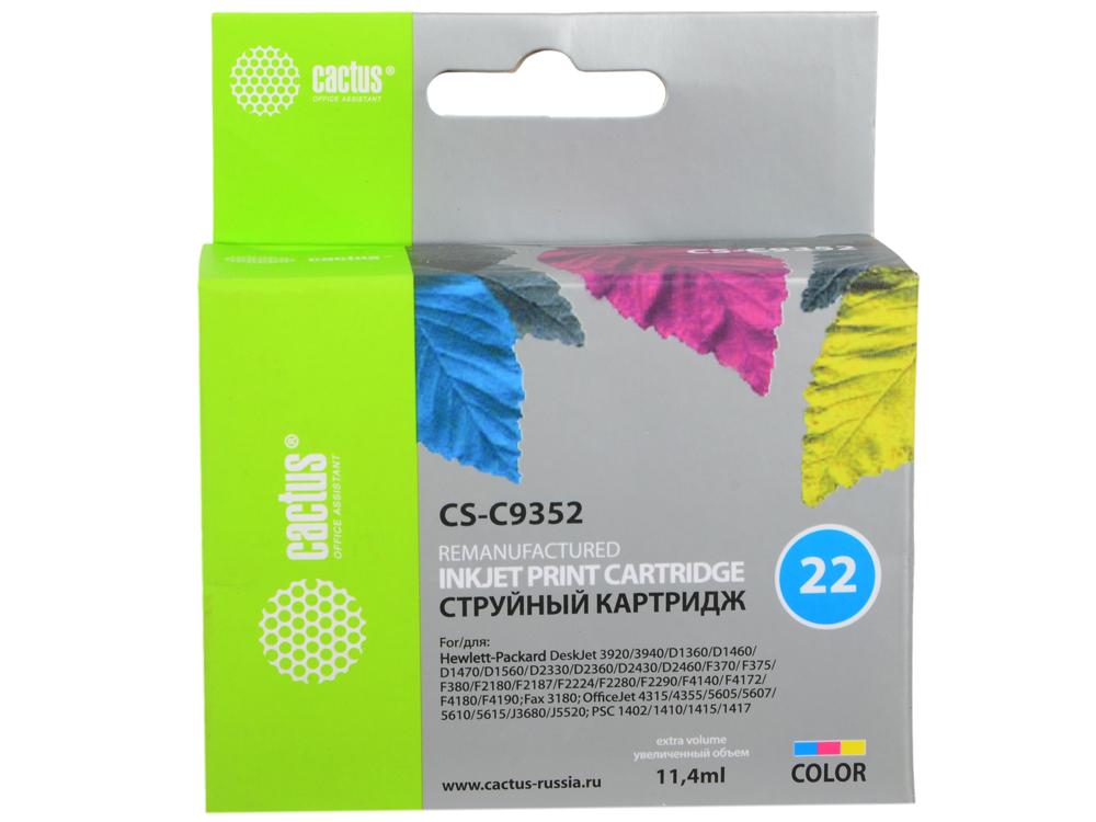 Картридж Cactus CS-C9352 №22 (трехцветный) для HP DeskJet 3920/3940/D1360/D1460/D1470/D1560/D2330/D2360/D2430/D2460/F370/F375/F380/F2180/F2187/F2224/ картридж cactus cs c9351 21 черный для hp deskjet 3920 3940 d1360 d1460 d1470 d1560 d2330 d2360 d2430 d2460 f370 f375 f380 f2180 f2187 f2224 f2280
