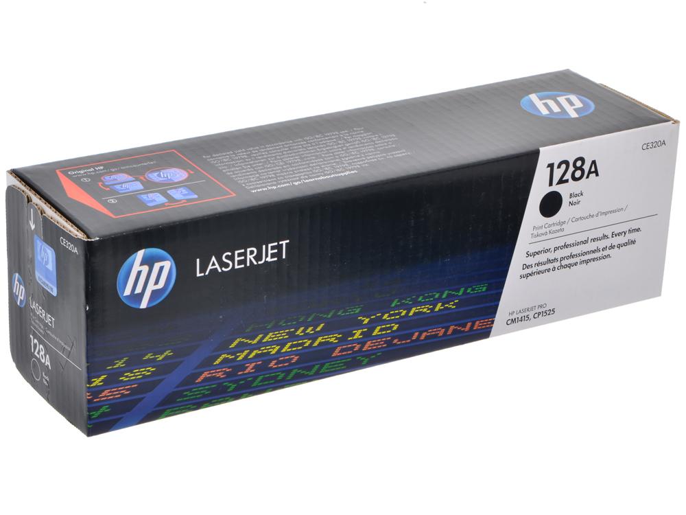 Картридж HP CE320A (№128A) Черный CLJ CP1525n/CM1415fn картридж hp ce323a 128a для clj pro cp1525n cp1525nw пурпурный