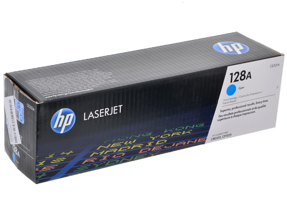Картридж HP CE321A (№128A) Голубой CLJ CP1525n/CM1415fn картридж hp ce323a 128a для clj pro cp1525n cp1525nw пурпурный