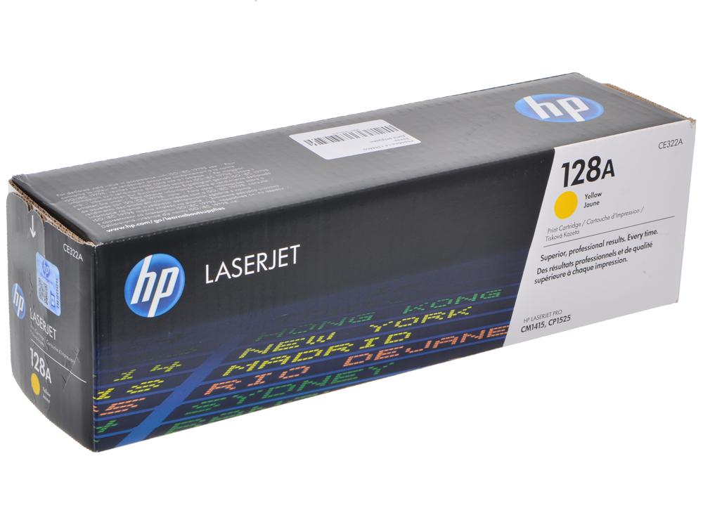 Картридж HP CE322A (№128A) Желтый CLJ CP1525n/CM1415fn картридж hp ce323a 128a для clj pro cp1525n cp1525nw пурпурный