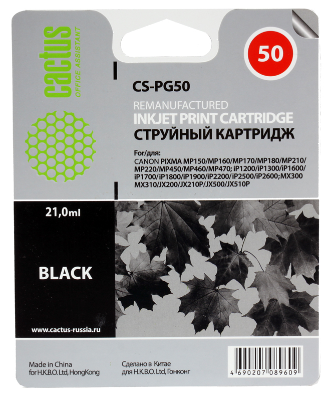 Картридж Cactus CS-PG50 для CANON PIXMA MP150/ MP160/ MP170/ MP180/ MP450/ MP460; iP2200; MX300/ MX310; JX200/ JX210/ JX210p/ JX500/ JX510/ JX510P new diy model technical robot toys large particle building blocks kids figures toy for children bricks compatible lepins gifts