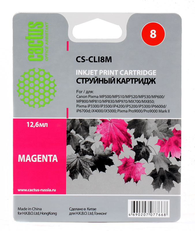 Картридж Cactus CS-CLI8M для CANON PIXMA MP470/ MP500/ MP510/ MP520/ MP530/ MP600/ MP800/ MP810/ MP830/ MP970; iP3300/ iP3500/ iP4200/ iP4300/ iP5200/ only black printhead work promotion head qy6 0070 used for canon pro ip3500 ip3300 mx700 mp510