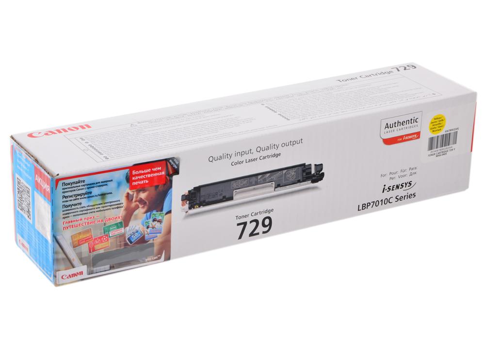 Картридж Canon 729 Y для i-SENSYS LBP7010C  LBP7018C. Жёлтый. 1000 страниц.