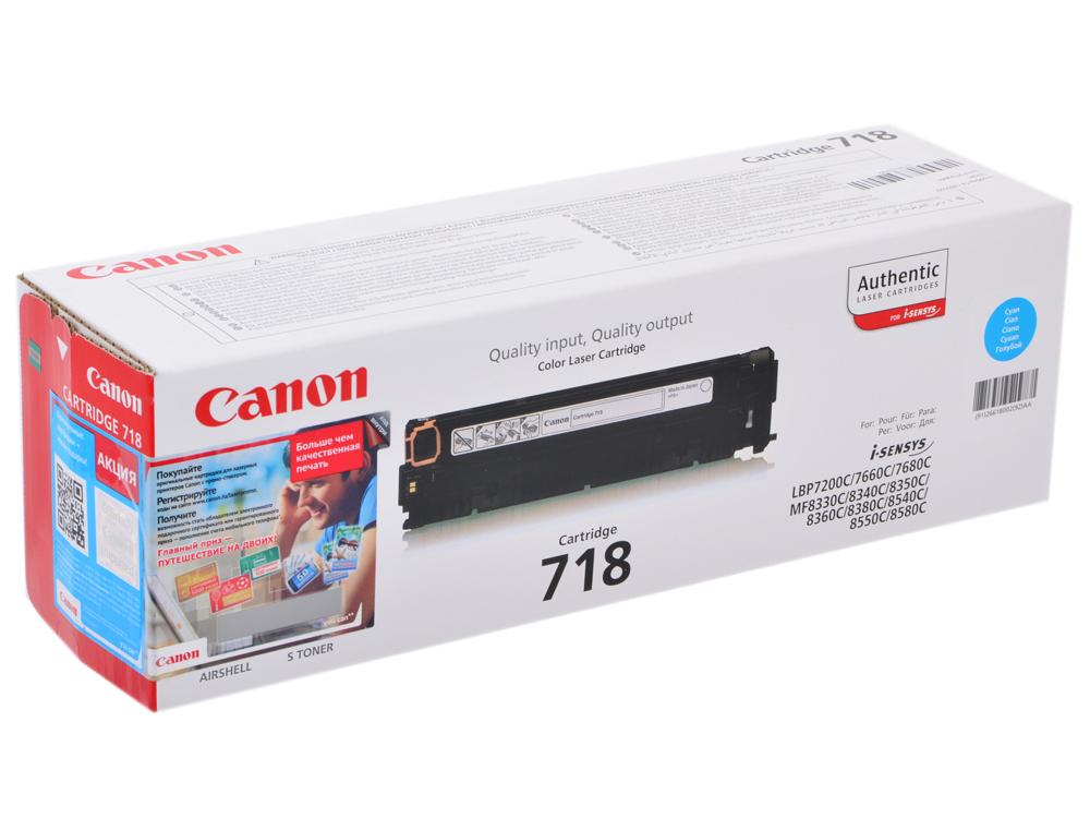 Картридж canon 718 c для lbp-7200. голубой. 2900