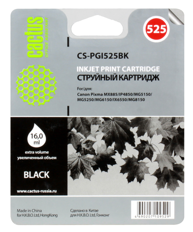 Картридж CACTUS CS-PGI525BK для CANON PIXMA iP4850/MG5250/MG5150/iX6550/MX885, 16 мл gingham print sheet set
