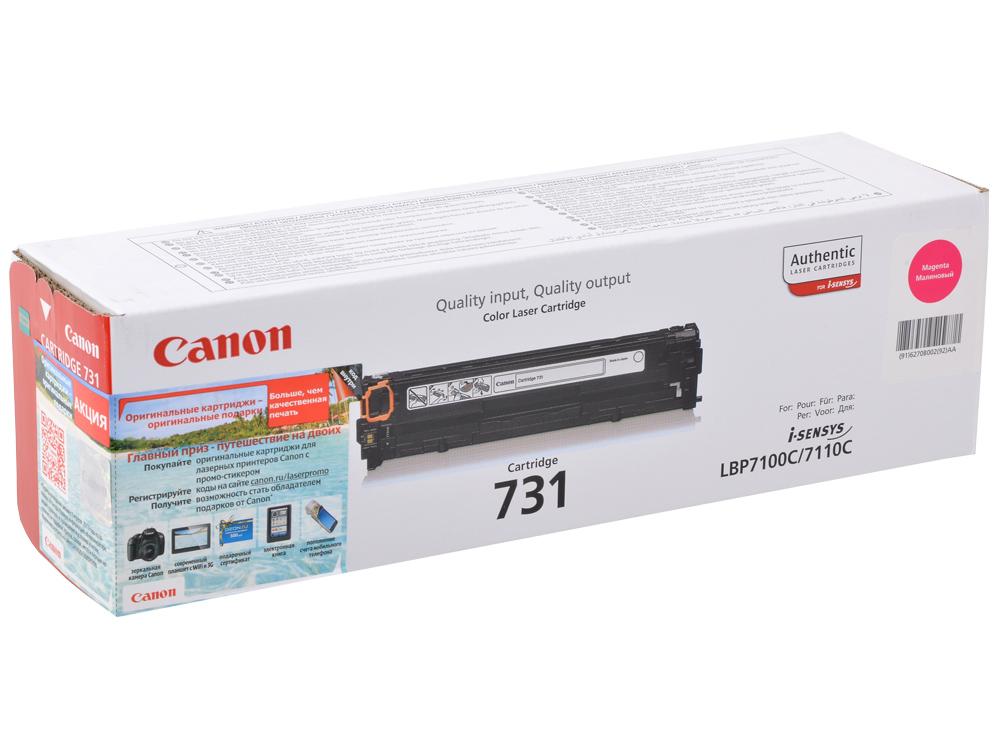 где купить Картридж Canon 731M для принтеров LBP7100Cn/7110Cw. Пурпурный. 1500 страниц. дешево