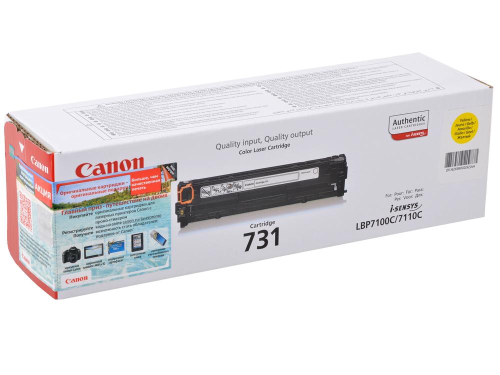 Картридж Canon 731Y для принтеров LBP7100Cn/7110Cw. Жёлтый. 1500 страниц. картридж nv print cf213a canon 731 magenta для hp lj pro m251 276 canon lbp7100cn 7110cw