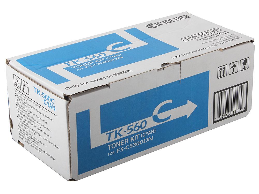 Тонер Kyocera TK-560C для FS C5300 DN. Голубой. 10000 страниц. kyocera kyocera tk 560c