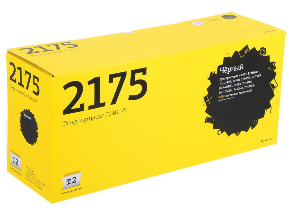 Картридж T2 TC-B2175 для HL-2140R/2150NR/2170WR/DCP-7030R/7045NR/7320R (2600 стр.) фотобарабан brother dr 2175 для hl 2140r 2142r 2150nr 2170wr dcp 7030r 7032r 7045nr mfc 7320r 7440nr 7840wr