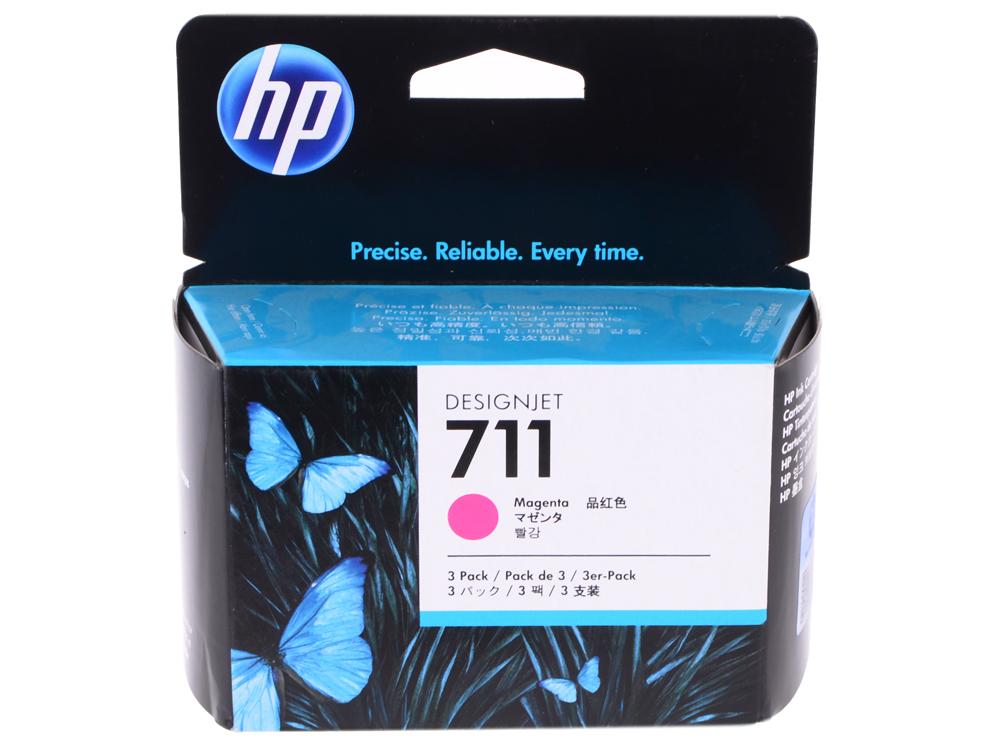 Набор картриджей HP CZ135A для T120/T520. Пурпурный. 3*29 мл. (№711) кар��ридж hp cz135a 711 magenta для designjet t120 t520 3x29ml