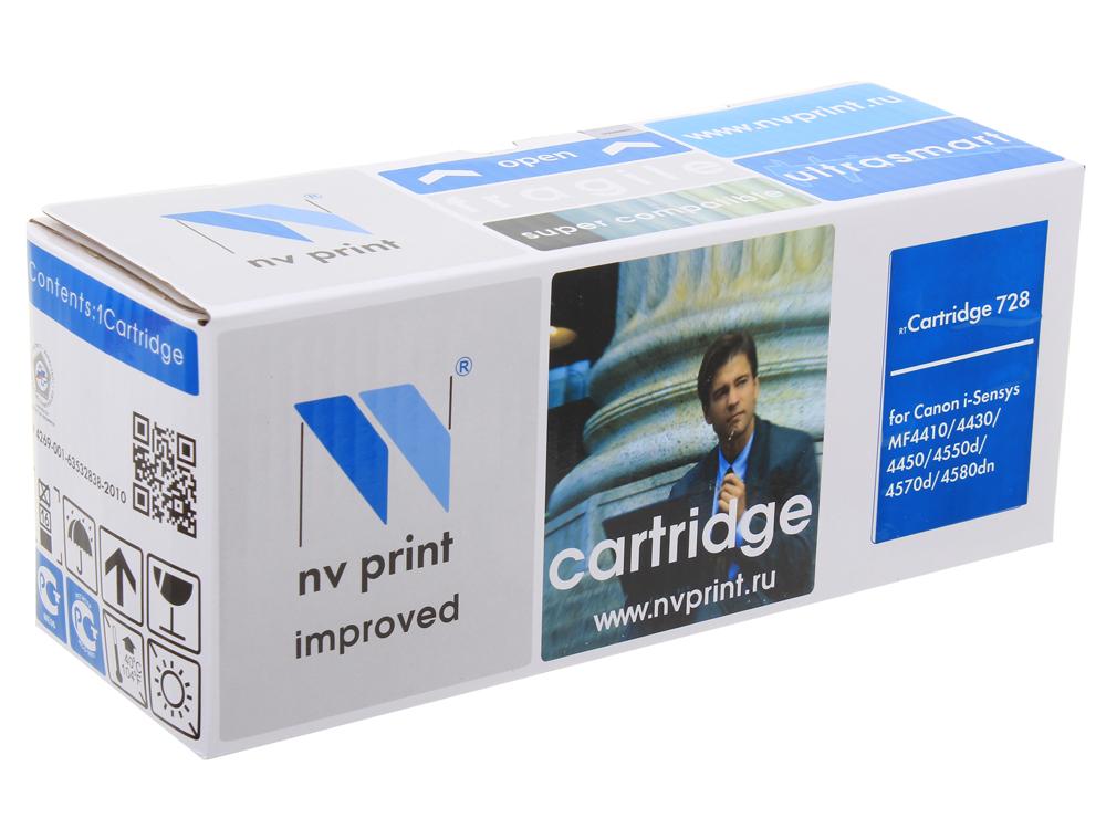 Картридж NV-Print совместимый  Canon 728 для MF4580dn/4570dn/4550dn/4450/4430/4410/HP LJ Р1566/Р1606W/ Черный. 2100 страниц. картридж nv print cf213a canon 731 magenta для hp lj pro m251 276 canon lbp7100cn 7110cw