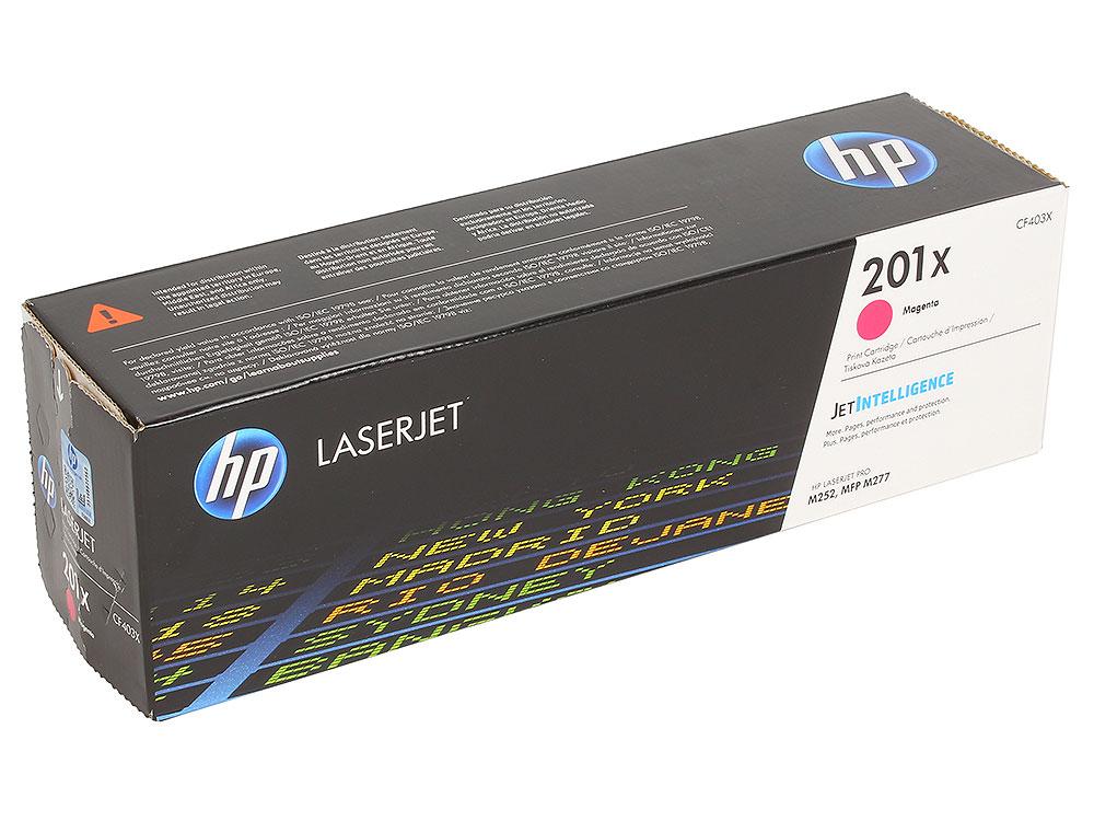 Картридж HP CF403X для LaserJet Pro M252n/M252dw, Пурпурный. 2300 страниц. (HP 201X) картридж hp cf400a для laserjet pro m252n m252dw черный 1500 страниц hp 201a