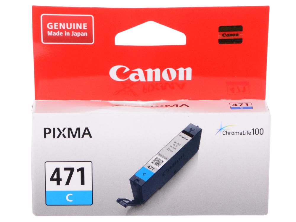 Картридж Canon CLI-471 C для MG5740, MG6840, MG7740. Голубой. 320 страниц. картридж canon pgi 470xl pgbk для mg5740 mg6840 mg7740 чёрный 500 страниц