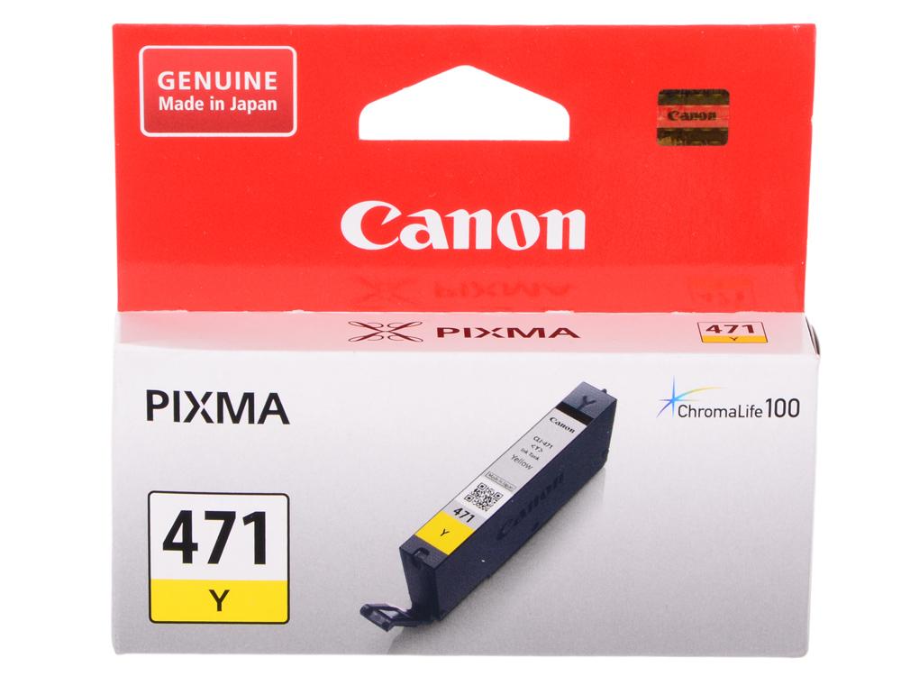 Картридж Canon CLI-471 Y для MG5740, MG6840, MG7740. Жёлтый. 320 страниц. картридж canon pgi 470xl pgbk для mg5740 mg6840 mg7740 чёрный 500 страниц