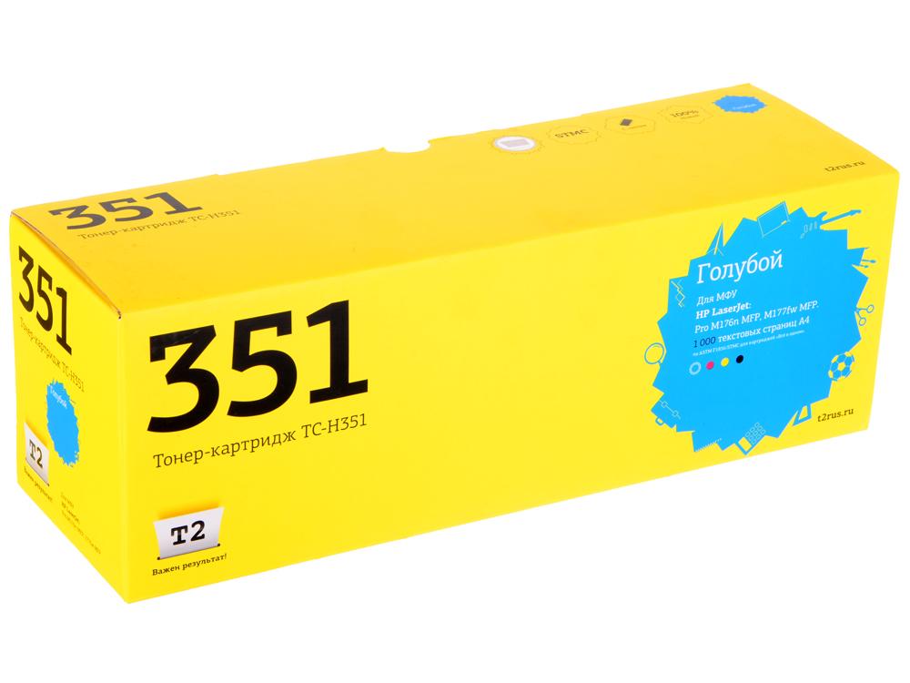Картридж T2 TC-H351 (аналог CF351A) для HP LaserJet Pro M176n MFP/M177fw MFP (1000 стр.) голубой, с чипом lcl 130a cf350a cf351a cf352a cf353a 4 pack toner cartridges compatible for hp color laserjet pro mfp m176n m177fw