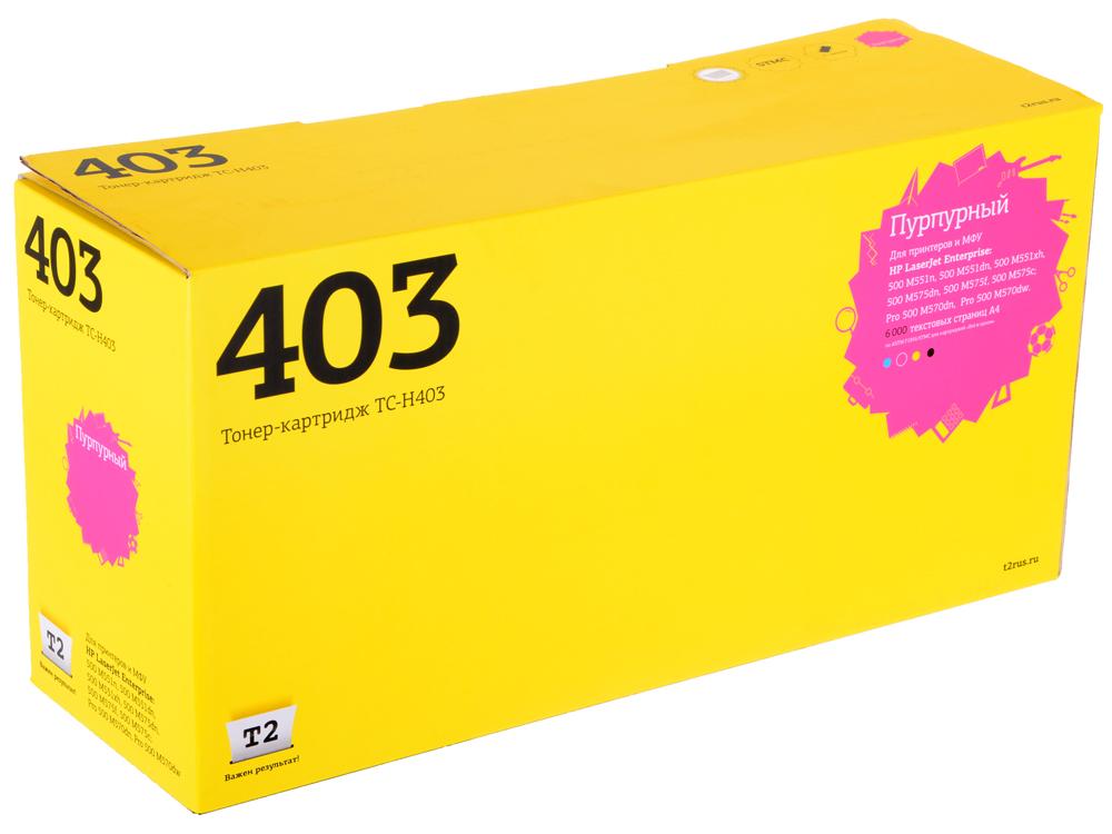 Картридж T2 TC-H403 (аналог CE403A) для HP LJ Enterprise 500 M551/500 M575 (6000 стр.) пурпурный, с чипом, восстанов t2 tc h214x картридж аналог cf214x для hp lj enterprise 700 m712dn m725dn
