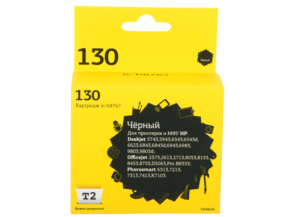 Картридж T2 IC-H8767 №130 (аналог C8767HE) черный картридж hp 130 c8767he для dj6543 8453 2573 6313 21мл черный c8767he