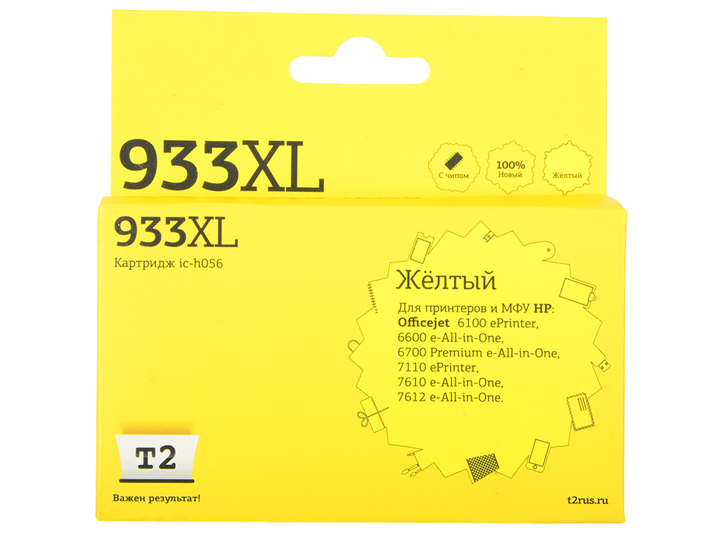 Картридж T2 IC-H056 №933XL желтый (yellow) для HP Officejet 6100/6600/6700/7110/7610
