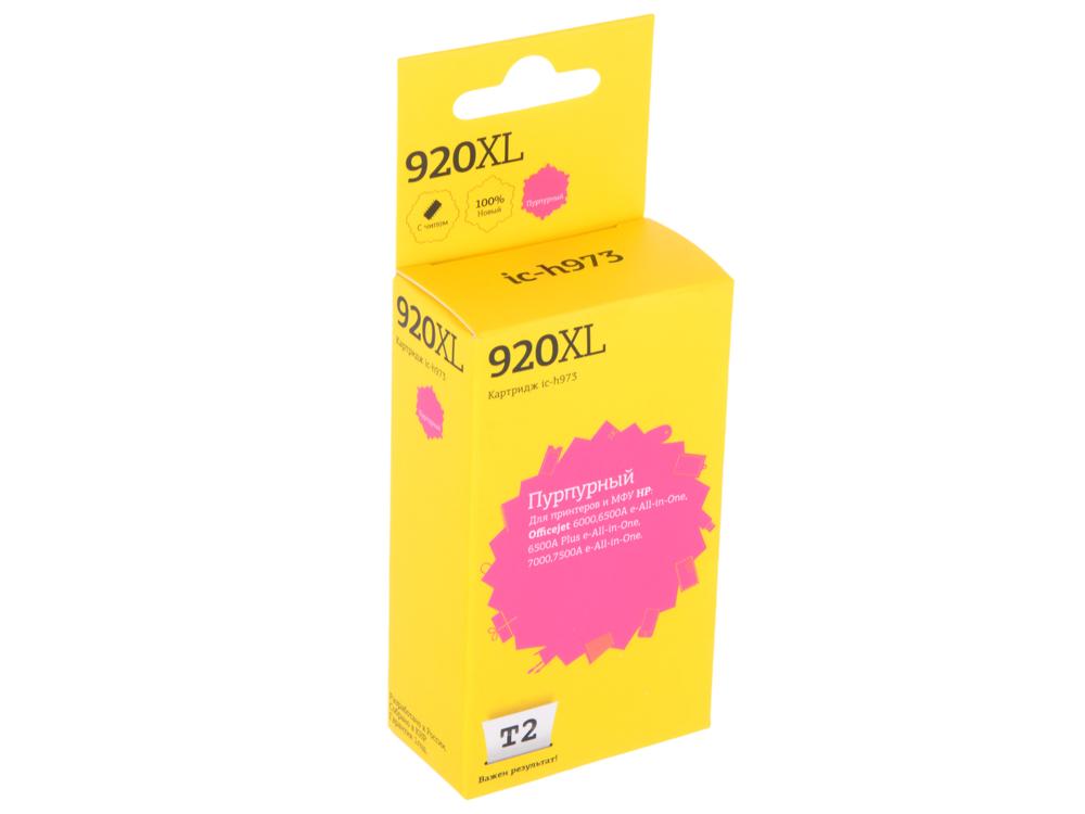 Картридж T2 IC-H973 №920XL (аналог CD973AE) для HP Officejet 6000/6500A/6500A Plus/7000/7500A, пурпурный картридж для принтера hp 920xl пурпурный