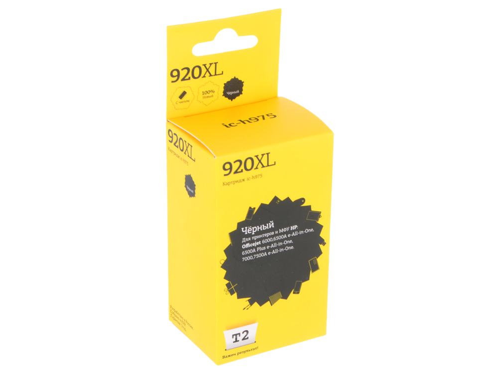 Картридж T2 IC-H975 №920XL (аналог CD975AE) черный стоимость