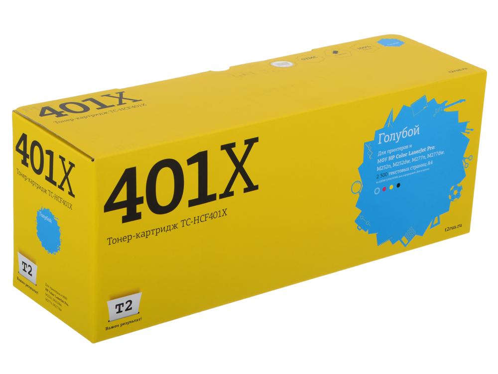 Картридж Т2 TC-HCF401X (аналог CF401X Cyan) для HP CLJ Pro M252n/M252dw/M277n/M277dw (2300 стр.) голубой, с чипом картридж hp cf403x для laserjet pro m252n m252dw пурпурный 2300 страниц hp 201x