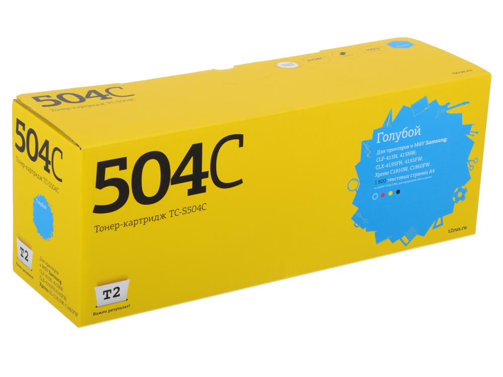 Картридж Т2 TC-S504C (аналог CLT-C504S Cyan) для Samsung CLP-415/CLX-4195/Xpress C1810W (1800 стр.) голубой, с чипом 1x clt k504s clt c504s toner cartridge for samsung clp 415nw clx 4195fw clp 415nw xpress c1810w c1860fw exp verison printer part