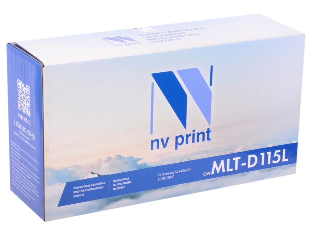 Картридж NV Print для Samsung MLT-D115L SL-M2620/2820/2870 картридж samsung mlt d115l su822a для sl m2620d m2820nd m2820dw