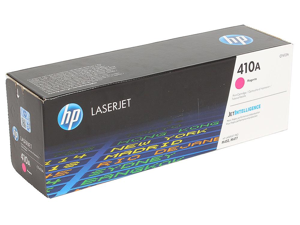 Картридж HP CF413A для Color LaserJet Pro M452/MFP M477/M377dw. Пурпурный. 2300 страниц. цветной лазерный мфу hp color laserjet pro mfp m377dw m5h23a