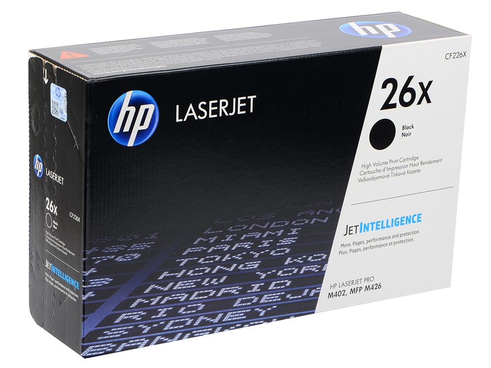 Картридж HP CF226X для HP LaserJet Pro M402/MFP M426 . Чёрный. 9000 страниц. фотобарабан hp cf234a hp 34a для hp laserjet pro mfp ultra m106 m134 чёрный 9200 страниц