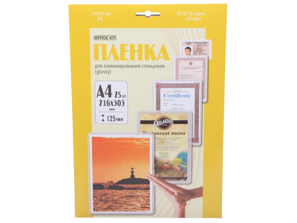 Плёнка для ламинирования Office Kit (LPA4125) 216х303 мм, 125 мкм, глянцевая, 25 шт. fashion women travel kit jewelry organizer makeup cosmetic bag