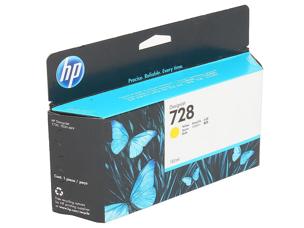 Картридж HP F9J65A (HP 728) для DesignJet T730, T830. Жёлтый. 130 мл. картридж hp 728 f9k17a для dj t730 голубой