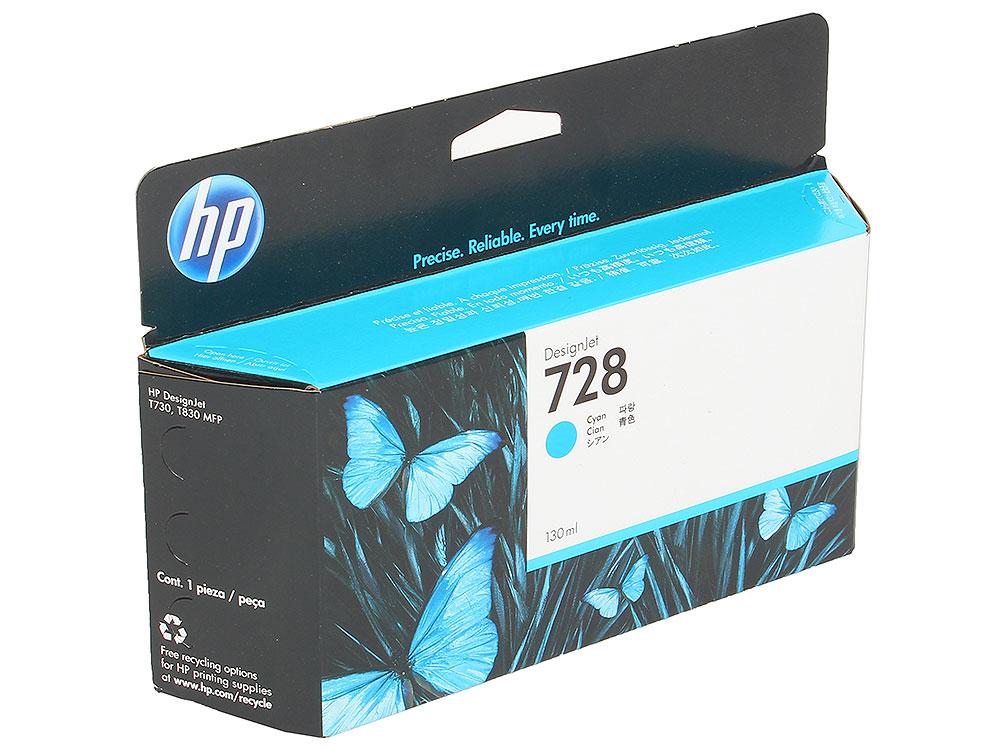 Картридж HP F9J67A (HP 728) для DesignJet T730, T830. Голубой. 130 мл. картридж hp голубой cтруйный картридж hp 80 350 мл