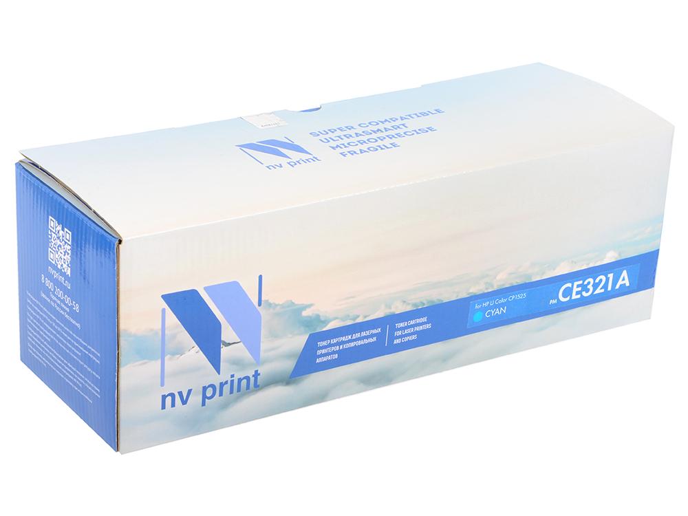 Картридж NV-Print совместимый с HP CE321A для LJ Color CP1525. Голубой. 1300 страниц. картридж nv print q7516a для hp lj 5200 5200dtn 5200l 5200tn 5200n 5200lx