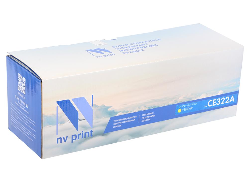 Картридж NV-Print совместимый с HP CE322A для LJ Color CP1525. Жёлтый. 1300 страниц. картридж nv print ce255a для hp lj p3015
