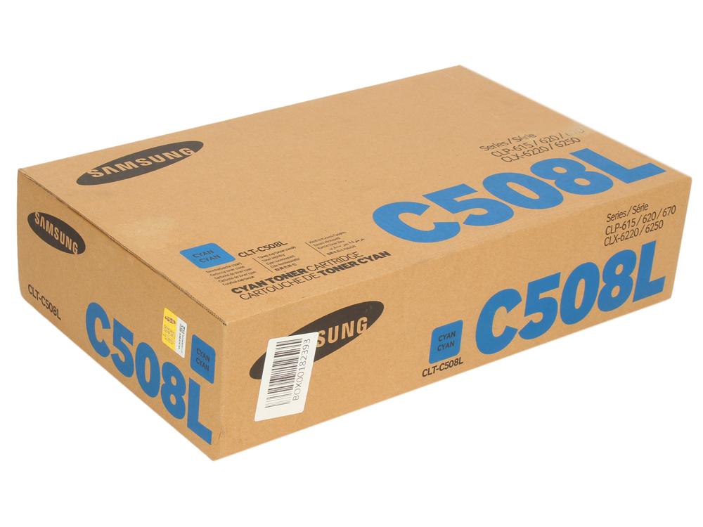 Картридж Samsung CLT-C508L/SEE для CLP-620/670/CLX-6220/6250 Cyan 4K картридж samsung clt c508l see голубой