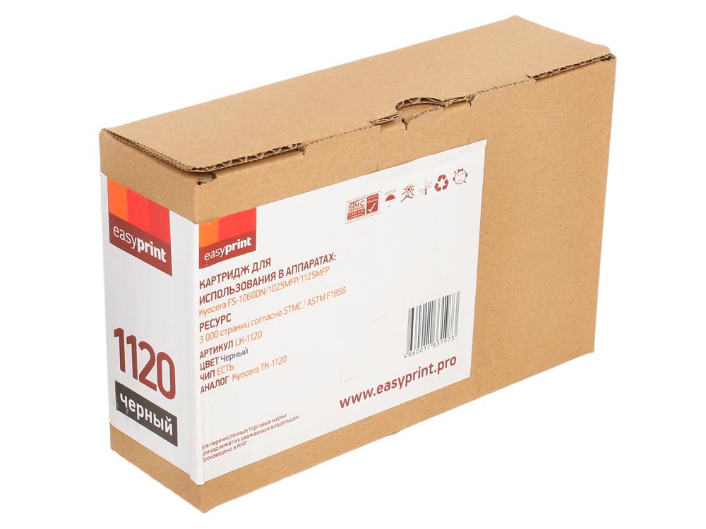 Тонер-картридж EasyPrint LK-1120 для Kyocera FS-1060DN/1025MFP/1125MFP. Чёрный. 3000 страниц. с чипом картридж colouring cg tk 1120 для kyocera fs 1060dn 1125mfp 1025mfp