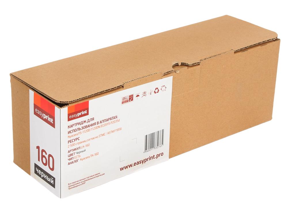 Тонер-картридж EasyPrint LK-160 для Kyocera FS-1120D/1120DN/ECOSYS P2035d. Чёрный. 2500 страниц. с чипом картридж easyprint lx 3210 для xerox workcentre 3210 3220 чёрный 4100 страниц с чипом 106r01487