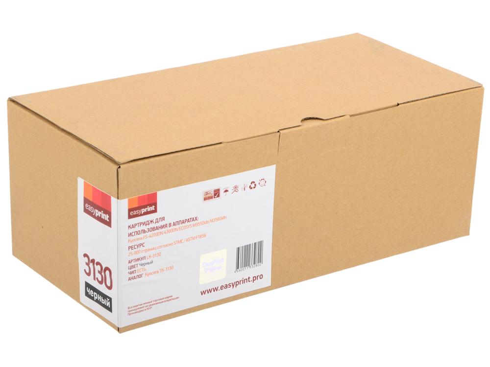 Тонер-картридж EasyPrint LK-3130 для Kyocera FS-4200DN/4300DN/ECOSYS M3550idn/M3560idn. Чёрный. 25000 страниц. картридж nvprint tk 3130 для kyocera tk 3130 fs 4200dn 4300dn 25000 стр