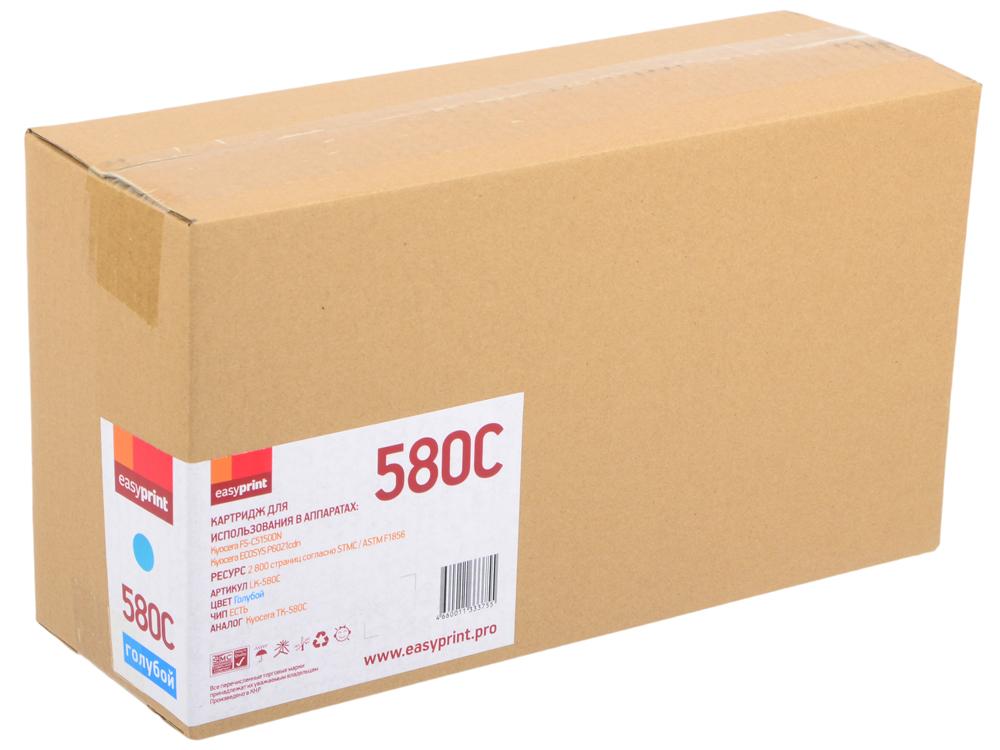 Тонер-картридж EasyPrint LK-160 для Kyocera FS-1120D/1120DN/ECOSYS P2035d. Чёрный. 2500 страниц. с чипом
