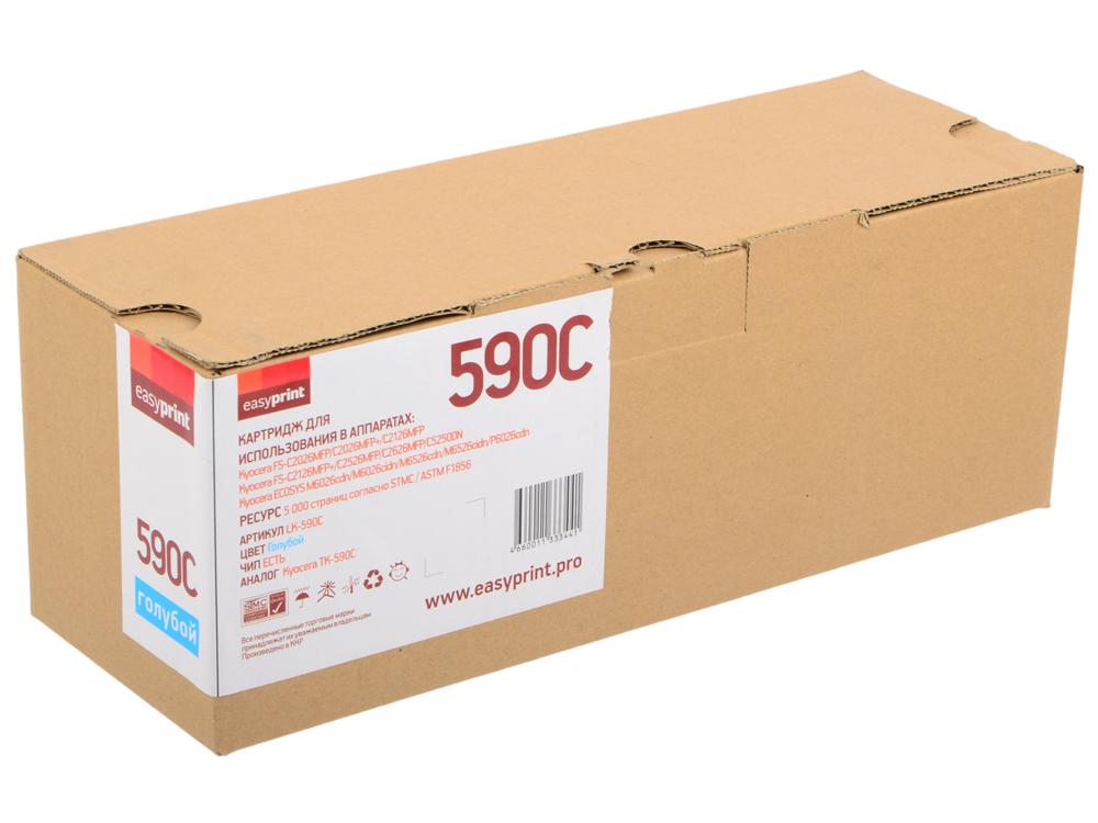 Тонер-картридж EasyPrint LK-590C для Kyocera FS-C2026/2526/2626/M6026. Голубой. 5000 страниц. с чипом