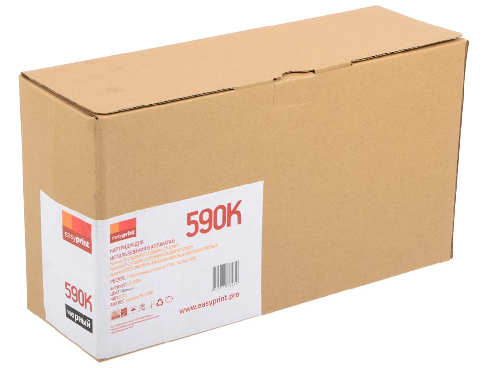 Тонер-картридж EasyPrint LK-590K для Kyocera FS-C2026/2526/2626/M6026. Чёрный. 7000 страниц. с чипом new original kyocera 302kv94130 cover mpf assy for fs c5150 c5250 c2026 c2126