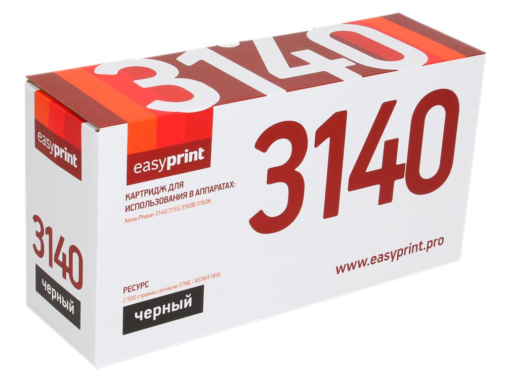 Картридж EasyPrint LX-3140 для Xerox Phaser 3140/3155/3160. Чёрный. 2500 страниц.  с чипом (108R00909) картридж cactus cs ph3140x для xerox phaser 3140 3155 3160 чёрный 2500страниц 108r00909