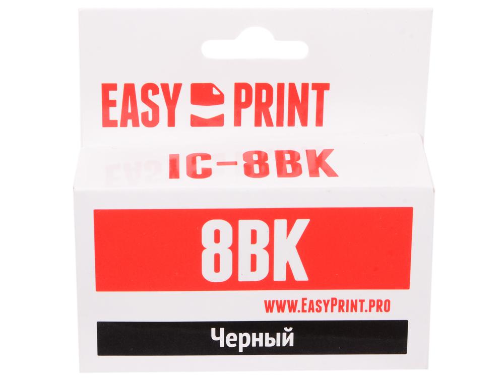 Картридж EasyPrint IC-CLI8BK для Canon PIXMA iP4200/5200/Pro9000/MP500/600. Чёрный. с чипом Картридж EasyPrint IC-CLI8BK для Canon PIXMA iP4200/5200/P картридж easyprint cli 8c для canon pixma ip4200 5200 pro9000 mp500 600 голубой ic cli8c