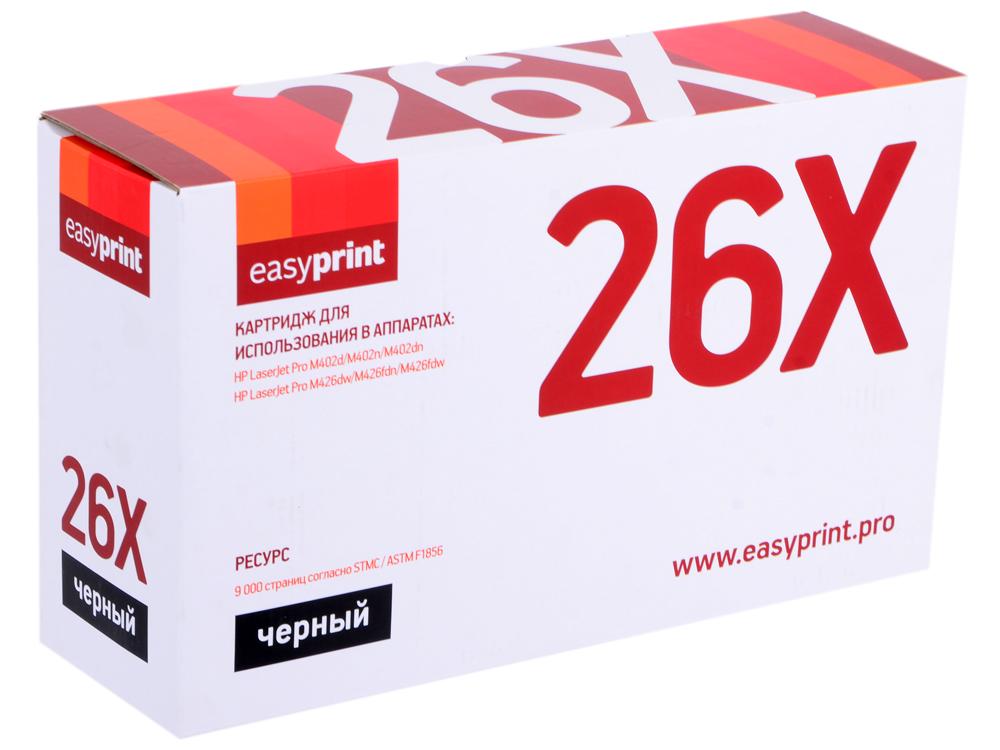 Картридж EasyPrint 26X LH-26X(аналог CF226X ) для HP LaserJet Pro M402d/M402n/M402dn/M426dw/M426fdn/M426fdw (9000 стр.) чёрный, с чипом картридж t2 tc h26x для hp laserjet pro m402d m402n m402dn m426dw m426fdn m426fdw
