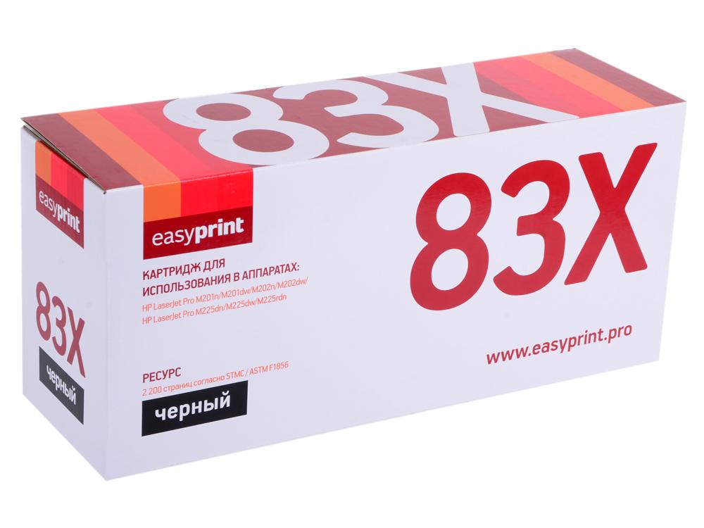 Картридж EasyPrint 283X  LH-83X для HP LJ ProM201dw/202dw/225dw (2200 стр.) черный, с чипом